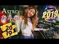 أغنية 【Astro 2019 - 勇气棒嘟嘟 メ 大团圆 - 快乐到鼠大团圆 メ 卓依婷 - 恭喜恭喜】中文 New Year Mix 2o19 By DJ SKR