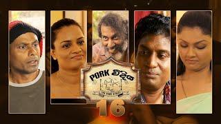 Pork Weediya | Episode 16 - (2021-08-17) | ITN Thumbnail