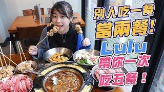 【吃到飽ルル】別人吃一餐當兩餐!Lulu帶你一次吃五餐(☝ ՞ਊ ՞)☝ thumbnail