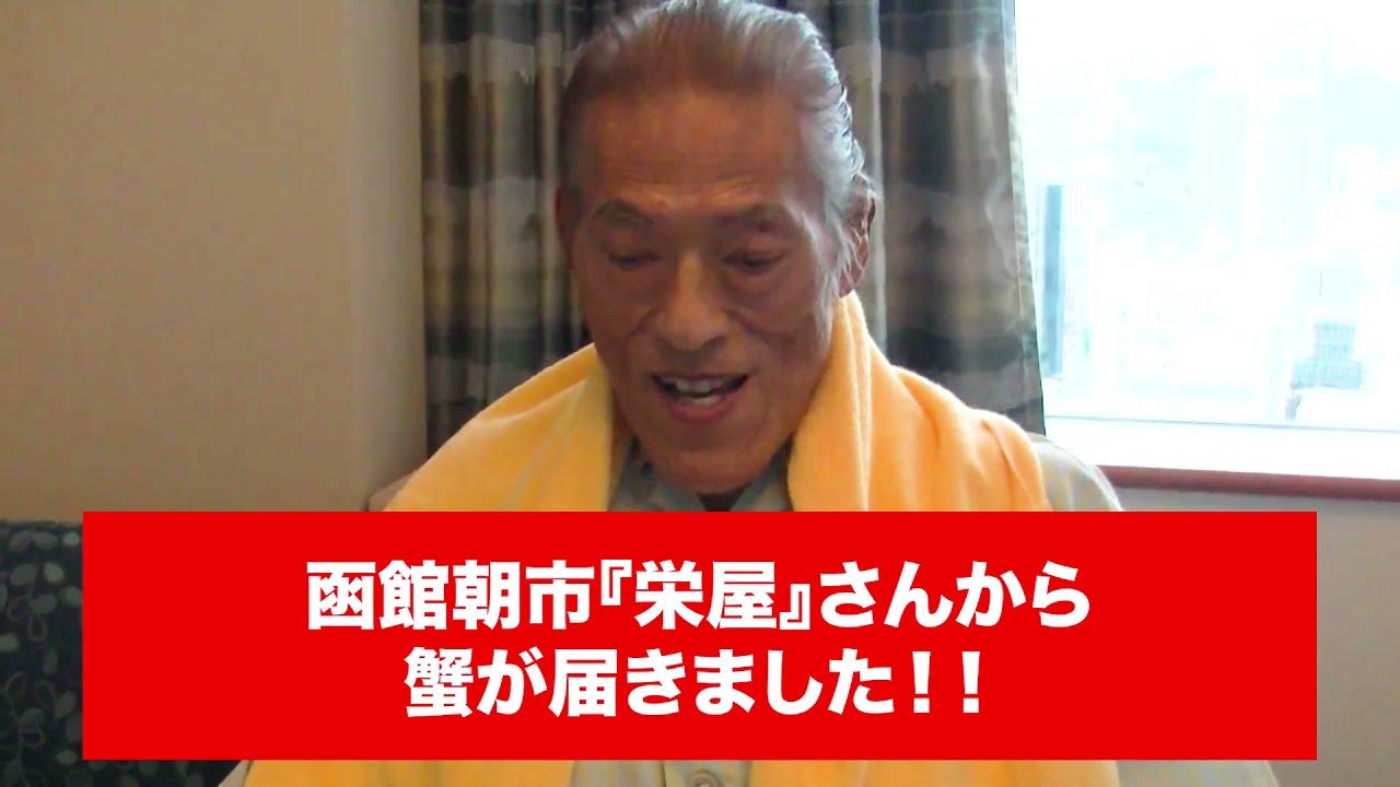 函館朝市「栄屋」さんから蟹が届きました!|アントニオ猪木「最後の闘魂」チャンネル