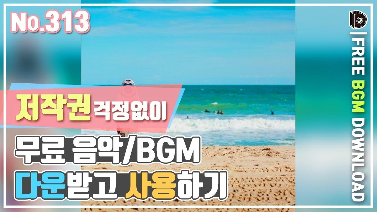 313.(해변/하우스) KOTDARI - Surfing [무료 BGM 다운로드]