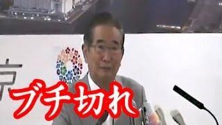 石原都知事アホな記者にブチキレ-靖国参拝(字幕のド迫力) thumbnail