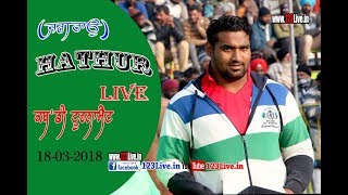 Hathur (Ludhiana) Kabaddi Tournament (Live) 18 March 2018/www.123Live.in