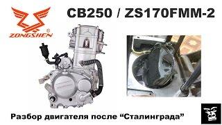 Разборка китайского двигателя Zongshen CB250 (ZS170MM-2)