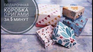 как сделать красивую подарочную коробочку своими руками