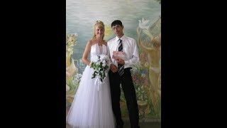 Наша годовщина свадьбы, прошло 10 лет!