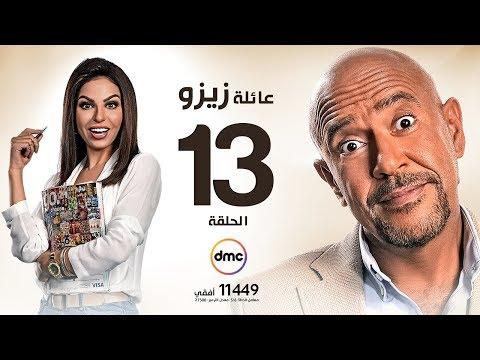 مسلسل عائلة زيزو - الحلقة الثالثة عشر 13 - بطولة أشرف عبد الباقى - Zizo's Family Episode 13