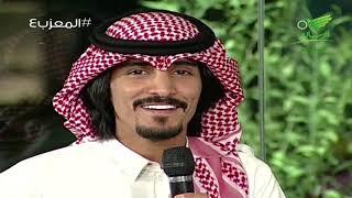 #المعزب4 | آه وجرح قلبي - محمد الحارثي