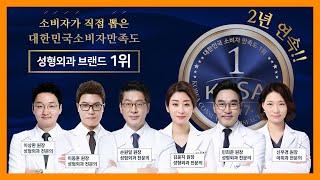 라미체성형외과 대한민국 소비자만족도 1위 2년 연속 수…