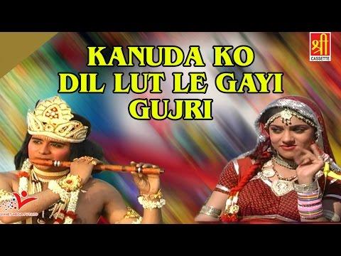 Kanuda Ko Dil Lut Le Gayi Gujri - Popular Rajasthani Hit Song 2017 - Sawari Bai - Rajasthani Hits