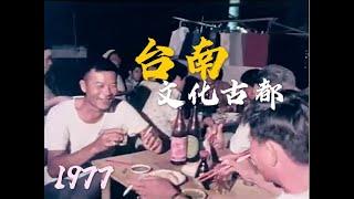 1977《臺南.文化古都》紀錄片 3分鐘片段(行政院新聞局製作)