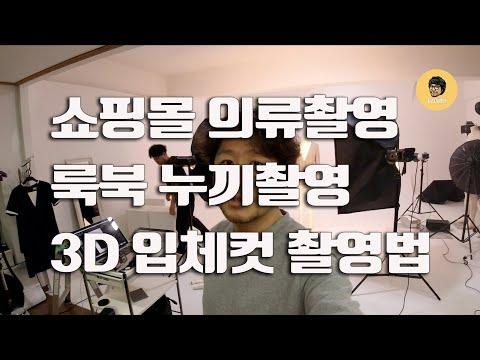 쇼핑몰 룩북 의상 누끼 촬영법/3D 입체컷 촬영법/사진강의/조명강의/사진강좌/