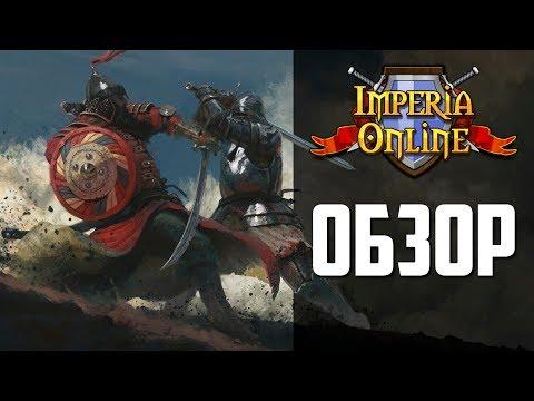 Империя онлайн 2 — браузерная стратегия про средневековье 🔥 Imperia Online 2 обзор