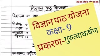SCIENCE LESSON PLAN FOR CLASS 9TH ( गुरुत्वाकर्षण )