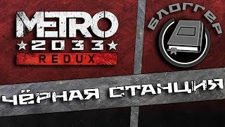 Скачать Дневники Metro Redux Чёрная станция