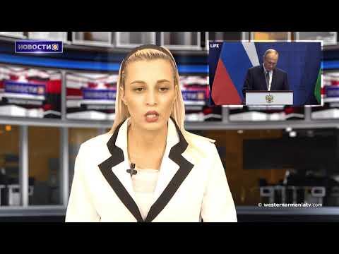 Заявление президента Республики Западная  Армения.Новости 2019-10-31