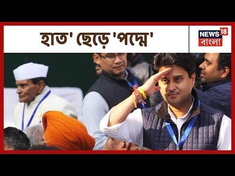 Jyotiraditya Scindia আজি যোগ দিতে পারেন BJP তবে এখনো আশাবাদী Congress | Kolkata Kolkata