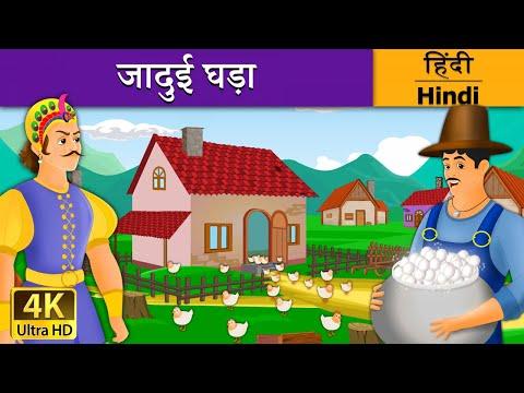The Magic Pot in Hindi - Kahani - Fairy Tales in Hindi - Story in Hindi - Hindi Fairy Tales