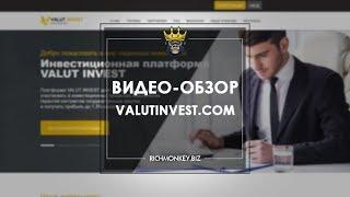 Valut Invest - Куда инвестировать рубли? - RichMonkey.biz