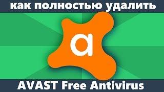 как удалить Avast! Free Antivirus полностью?