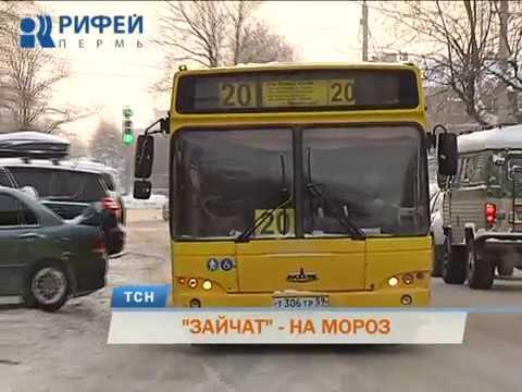 В Перми кондуктор выгнала из автобуса на мороз 11-летнего школьника