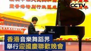 香港音乐舞蹈界举行联欢晚会 喜迎国庆   CCTV