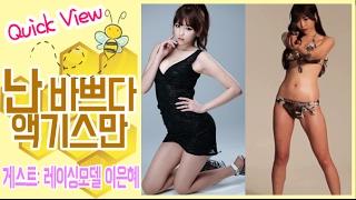 Asian Hot Racing Model Lee Eun-Hye Sexy Cover Dance L Namsoon SHOW