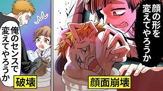 【アニメ】中学時代苦手だった同級生ヤンキーとまさかの再会⇨陶芸教室で起きた悲劇とは…【漫画動画】