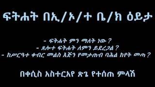 ፍትሐት፣ ጸሎተ ፍትሐት፣ prayer for the dead - By Kesis Asteraye Tsigie/ቀሲስ አስተርአየ ጽጌ
