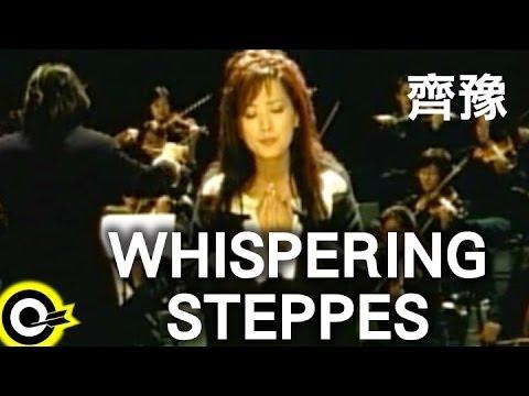 齊豫 Chyi Yu【Whispering steppes 細雨煙煙的草原】電影「天浴 Xiu Xiu: The Sent-down Girl」英文主題曲 Official Music Video