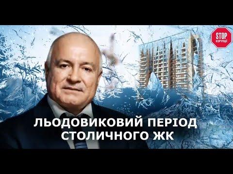 Забудовник «кошмарить» жителів ЖК Чайка
