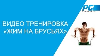 Видео-тренировка от PowerGymProduct. Жим на брусьях. Бодибилдинг.(http://powergymproduct.ru/ В этом видео от производителя спортивного питания PowerGymProduct вы узнаете как правильно делать..., 2016-07-18T11:28:34.000Z)