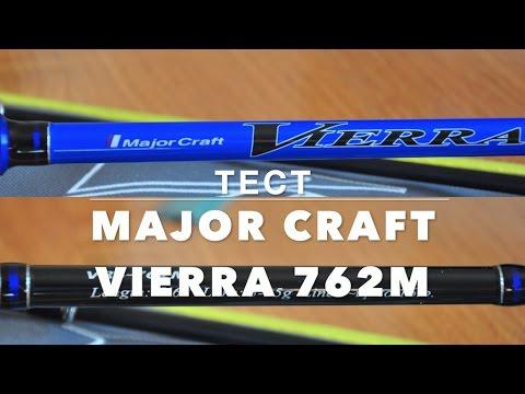 СУПЕР ТЕСТ!!! Спининг Major Craft Vierra 762 M 5-25 грамм