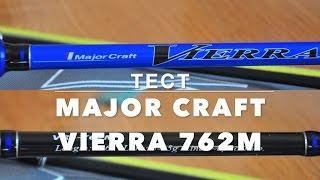 Video СУПЕР ТЕСТ!!! Спининг Major Craft Vierra 762 M 5-25 грамм download MP3, 3GP, MP4, WEBM, AVI, FLV Agustus 2018