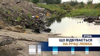 Фото Доля Любки: що відбувається з притокою річки Ірпінь