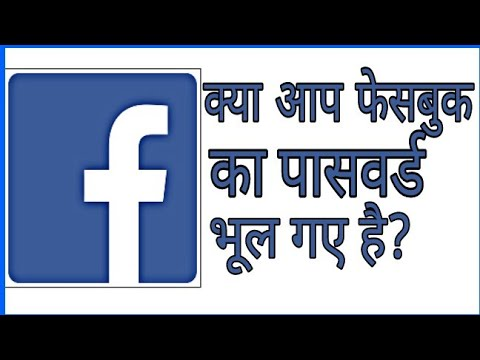 How to Recover A Facebook Account In Hindi || Facebook Ka Password Bhool Gaye,To Ab Kya Kare?