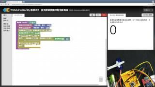 Webduino Blockly 教學 8-2:使用按鈕開關控制伺服馬達