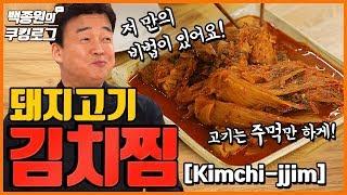 김치와 고기가 쭉쭉 찢어지는 김치찜!
