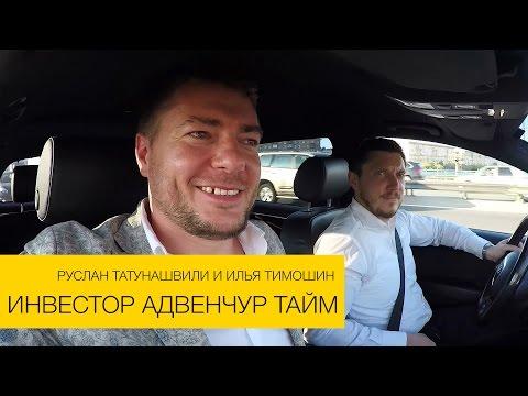 Руслан Татунашвили и
