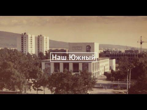 Это наш Южно-Сахалинск!