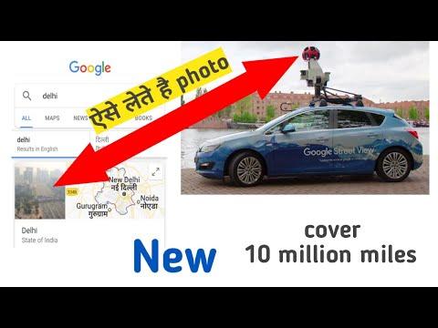 Google Say's It's Street Views Car Cover 10 Million Miles। Google Map Me Photo Kaha Se Ata Hai