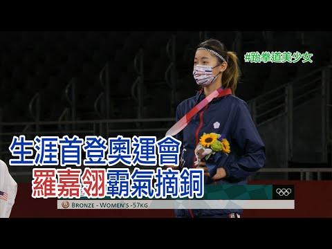 【東奧回顧】羅嘉翎首度參賽就奪牌19歲小將強心臟 跆拳道銅牌入袋/愛爾達電視20210817