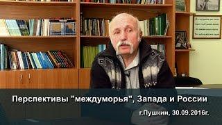 Величко М.В. – Перспективы 'междуморья', Запада и России