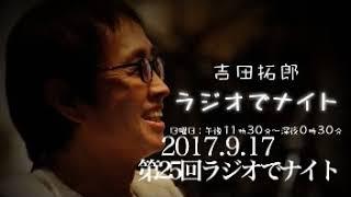 2017年9月17日 第25回吉田拓郎ラジオでナイト 番組H.P http://www.1242....