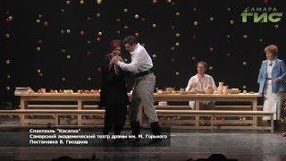 Герман Загорский, Самарский академический театр драмы им. М. Горького (4 часть)