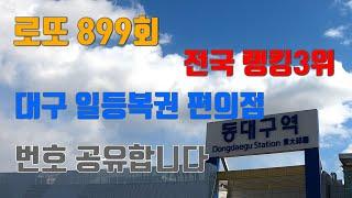 로또 899회 로또명당 대구로또명당 전국랭킹 3위 대구…