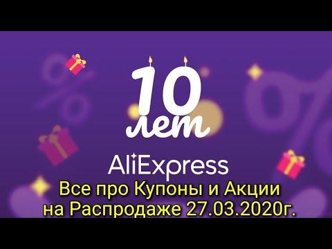 ALIEXPRESS 10 ЛЕТ - РАСПРОДАЖА  В ЧЕСТЬ  ДНЯ  РОЖДЕНИЯ ! (КУЧА  КУПОНОВ И АКЦИЙ )