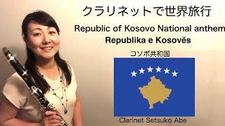 Republika e Kosovës / Republic of Kosovo National Anthem 『 コソボ共和国 』