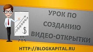 Создать видео открытки онлайн бесплатно. Подробный видео урок