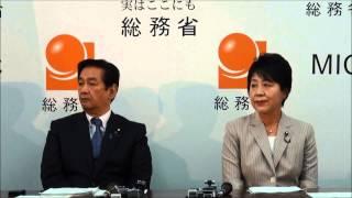 【2013.10.1】関口昌一・上川陽子総務副大臣 初登庁後会見